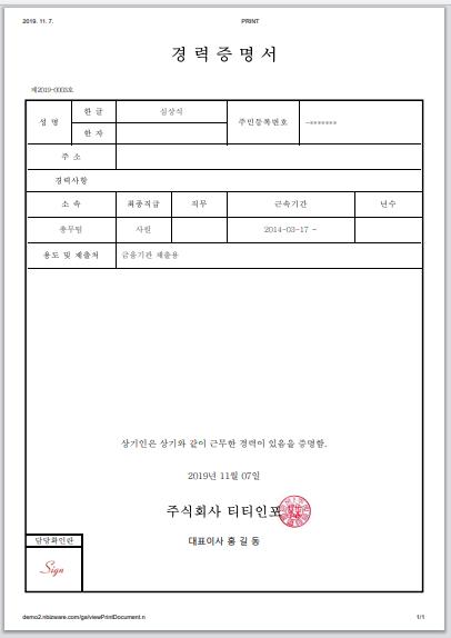 경력증명서 인쇄